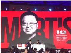 罗永浩:坚果Pro热销带来10亿人民币融资