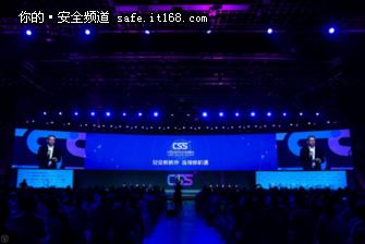 聚焦新秩序下的安全之道 CSS 2017今日开幕