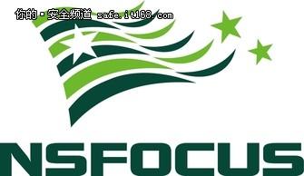 绿盟科技:前四大股东拟清仓所持无限售流通股