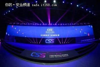 东软车载安全持续发声——闪耀CSS中国互联网安全领袖峰会