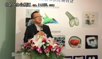 Stratasys 2017 3D打印医疗研讨会举办