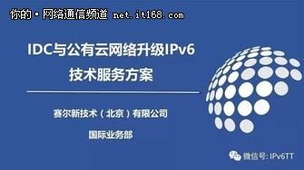 IDC与公有云升级IPv6网络解决方案