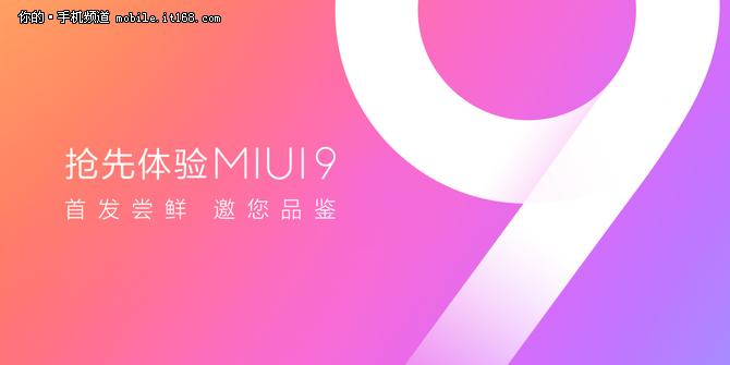MIUI9内测创纪录超150万米粉申请