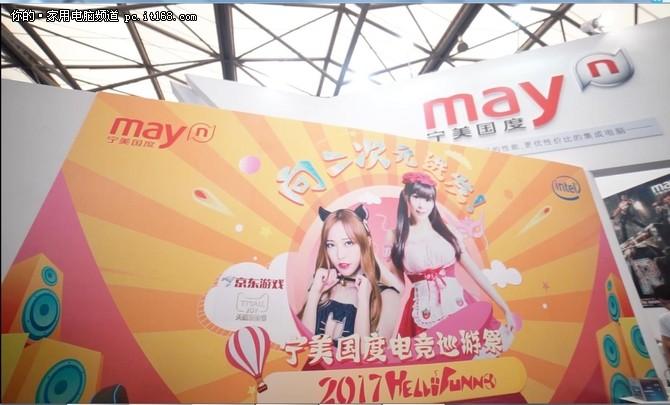 宁美国度谢幕2017China Joy 精彩大盘点
