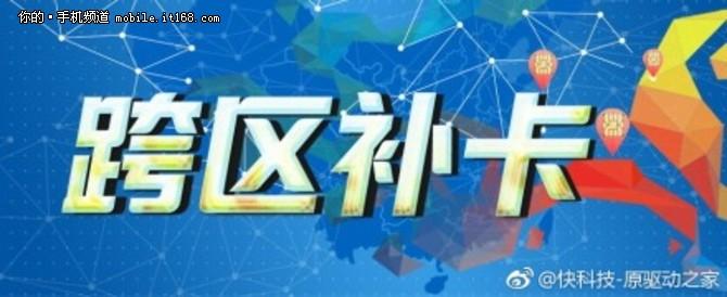 中国移动开放跨区补卡 仅需10元