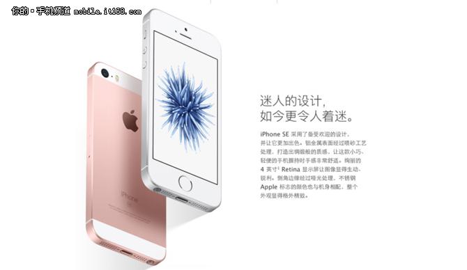 国行iPhone SE售价暴跌 2000块即可入手