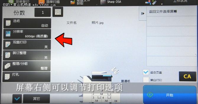 简单易懂!夏普MX-C4081R视频应用指南