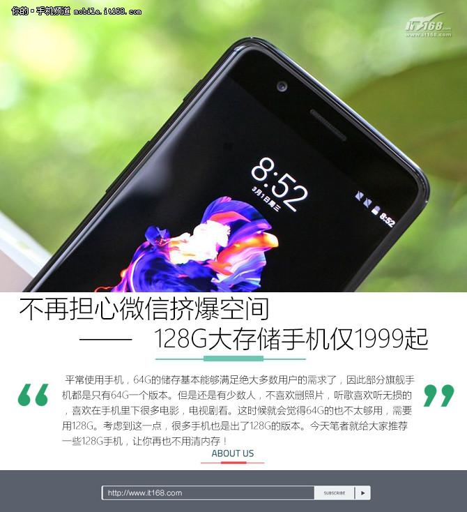 不再担心挤爆手机 128G大存储手机推荐