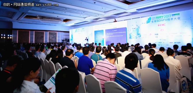 2017全球SDNFV技术大会在京召开