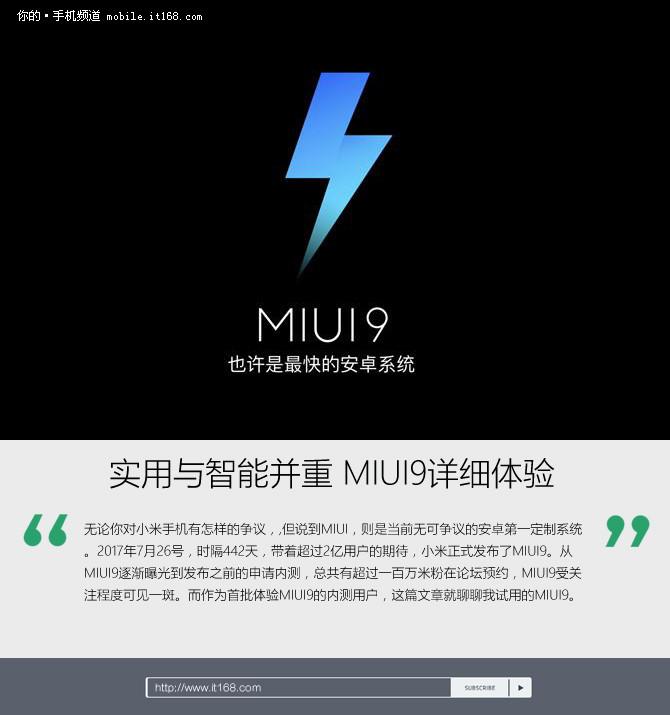 更实用更智能 MIUI9详细体验