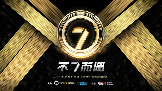 引领VR CJ专访7663新品发布会高层领导