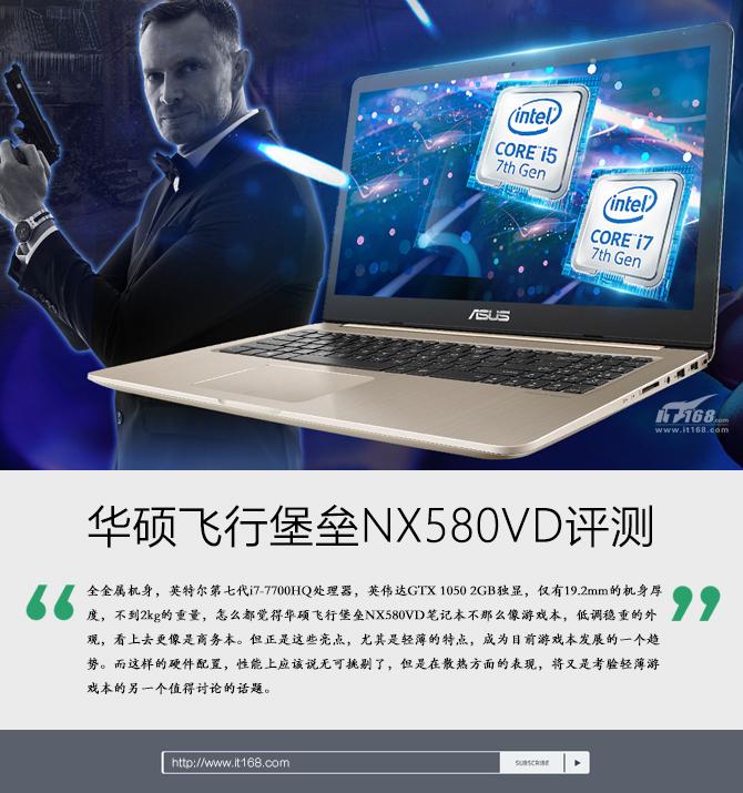 华硕飞行堡垒NX580VD评测