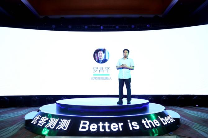 中国首家专业实验室背景测评及电商平台优客测测今日亮相