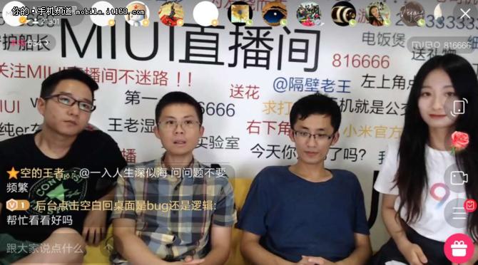 MIUI 9第二批开发版内测8月14日启动