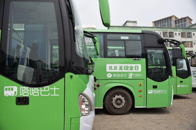 嗒嗒巴士携手微信支付打造巴士生活日