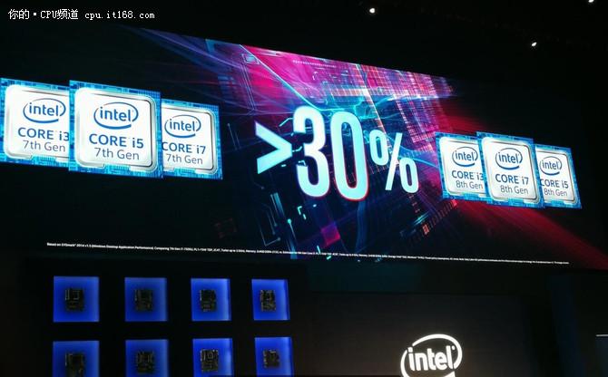 Intel爆料笔记本8代酷睿CPU:很薄