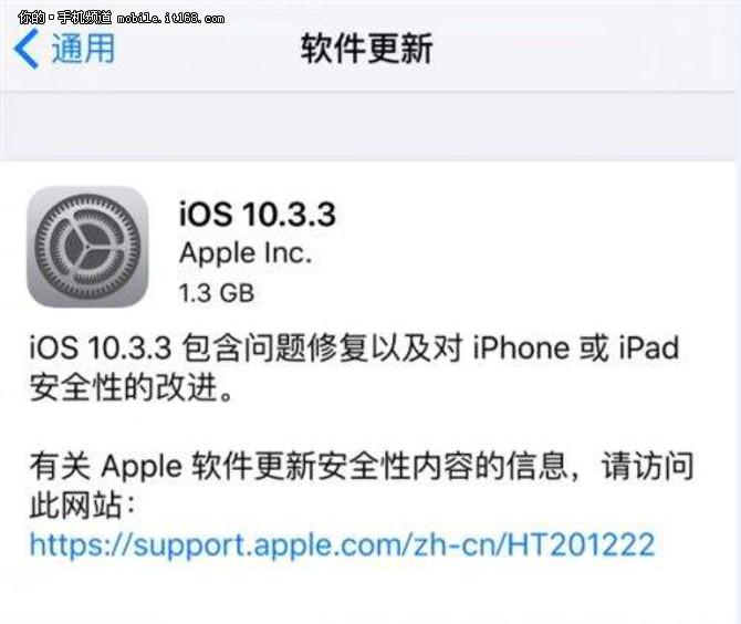 苹果关闭iOS 10.3.2验证 现已无法降级
