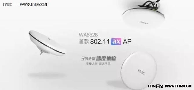 新华三发布业界首款802.11ax AP