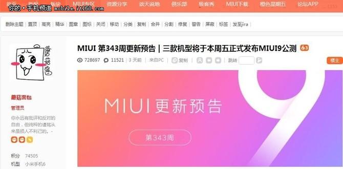 小米3款机型迎来MIUI9开发版升级