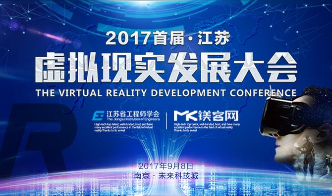 江苏虚拟现实发展大会