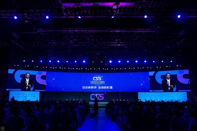 CSS2017:聚焦新秩序下网络安全之道