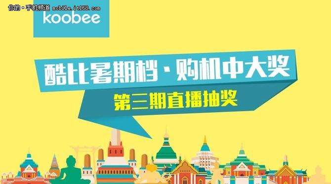koobee暑期活动火爆 最高送新马泰游