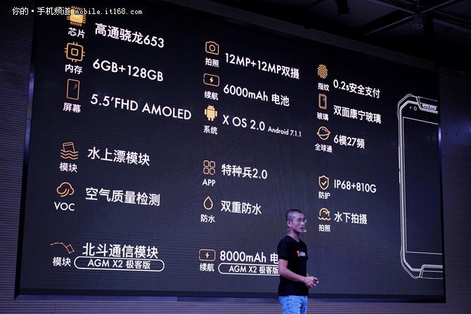 战狼2同款三防户外手机 AGM X2正式发布
