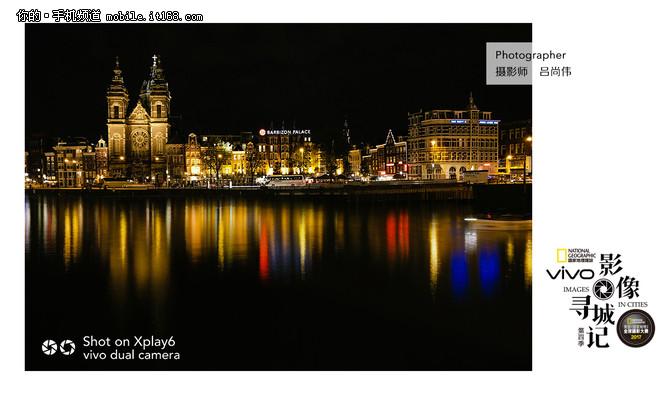拍照手机标杆 vivo Xplay6荷兰样片鉴赏