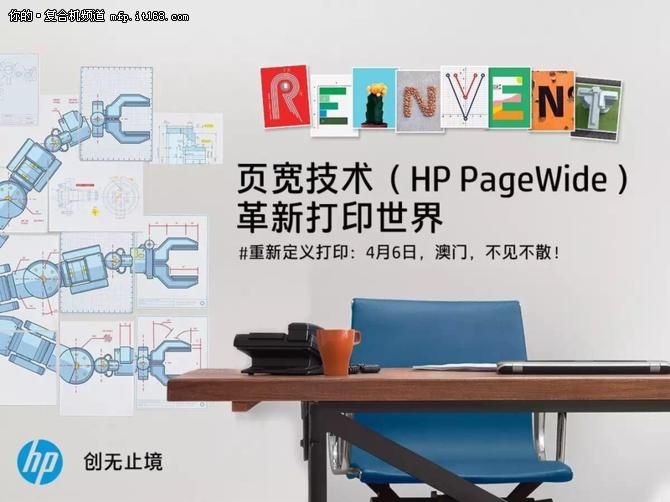 惠普A3彩色页宽技术解析