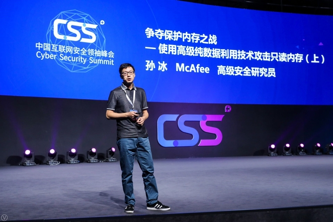 CSS2017腾讯安全探索论坛(TSec)含金量比肩BlackHat