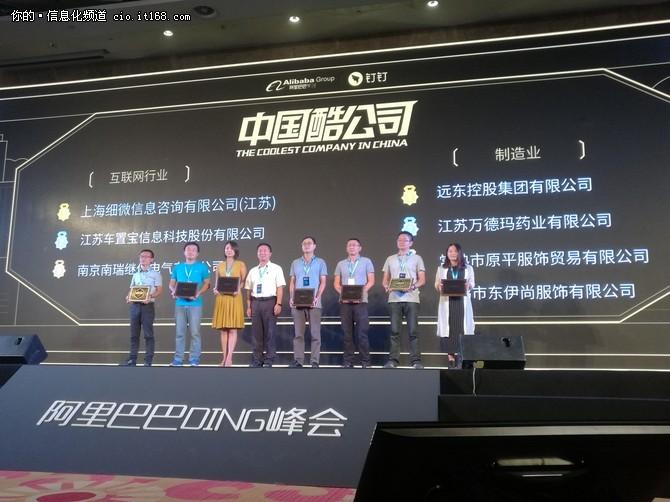 阿里钉钉酷公司首次揭榜颁奖 江苏优秀企业亮相DING峰会