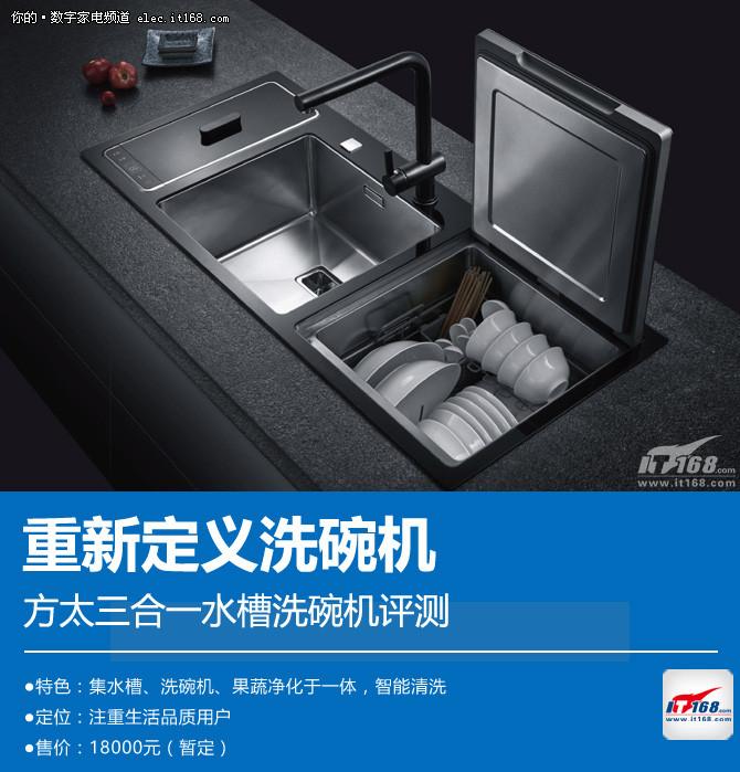 方太水槽洗碗机Q7评测