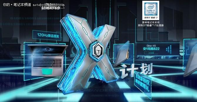 雷神120Hz Dino-X6电竞版 京东强势首发