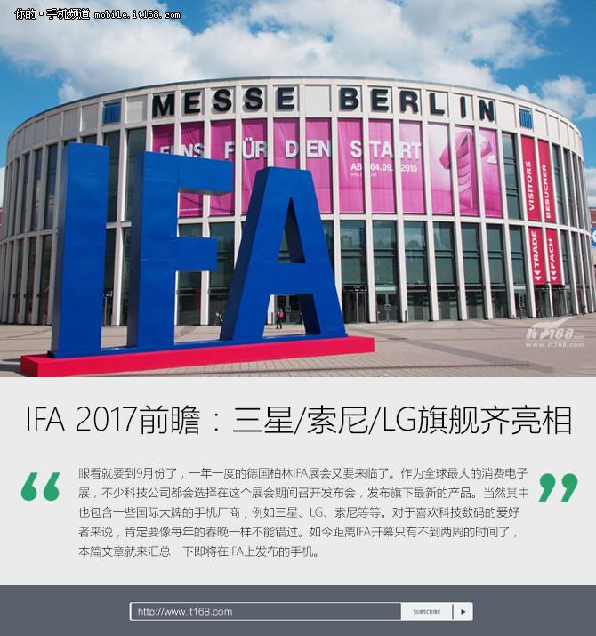 IFA 2017前瞻:三星索尼LG旗舰机亮相