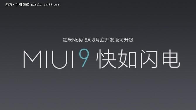 红米Note5A发布 8月底可体验MIUI9