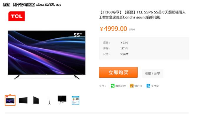 TCL P6超清薄电视最高返现1500元