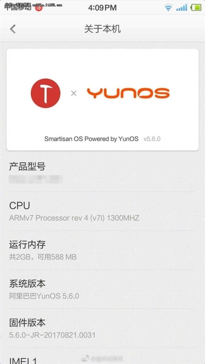 锤子将发布Yun OS新机 疑似定位千元内低价走量