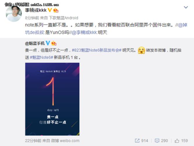 李楠确认魅蓝Note 6不会搭载YunOS系统