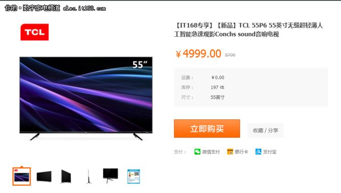 大屏电视抢先购 TCLP6帮你完成客厅升级