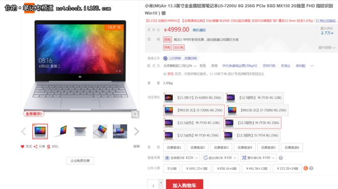 小米Air首发 13.3寸轻薄本仅售4999元