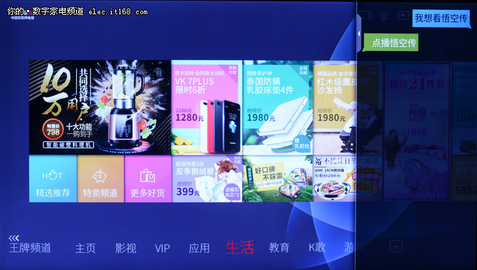 TCL P6超清薄电视智能UI及操控体验
