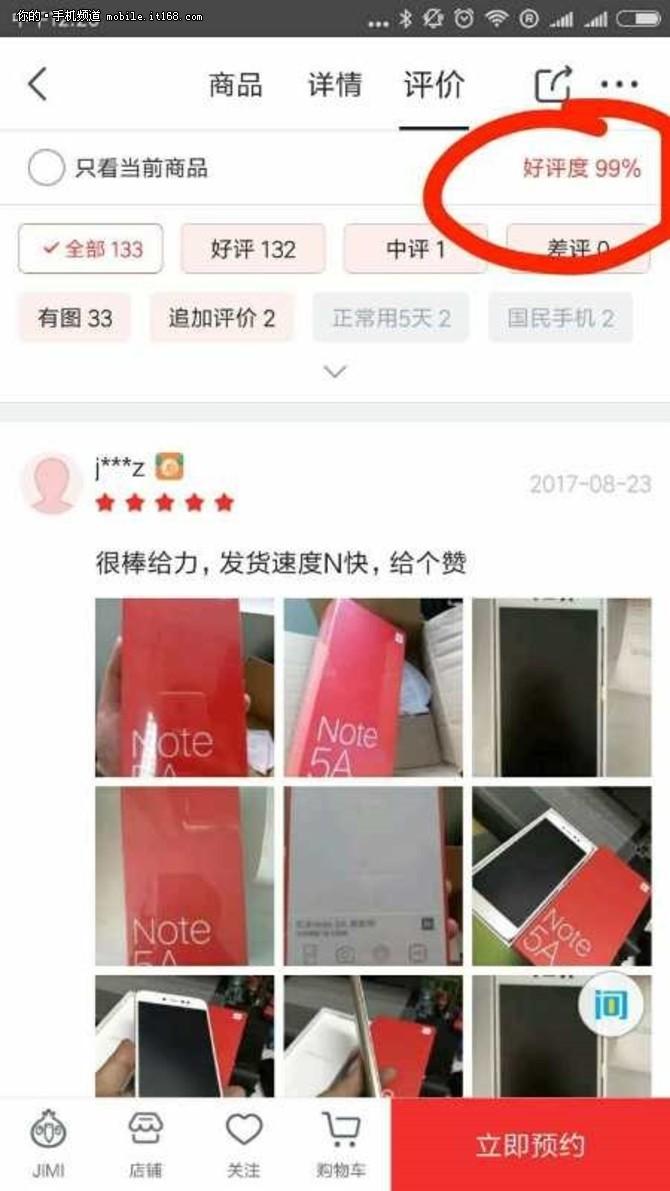 红米Note5A 首卖当日即获99%好评
