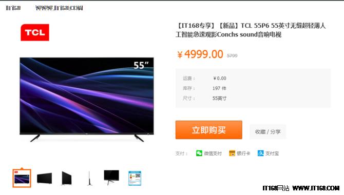 颜值高才能拿出手 TCL P6电视火热促销