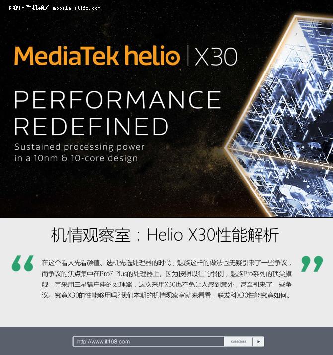 机情观察室:Helio X30性能解析