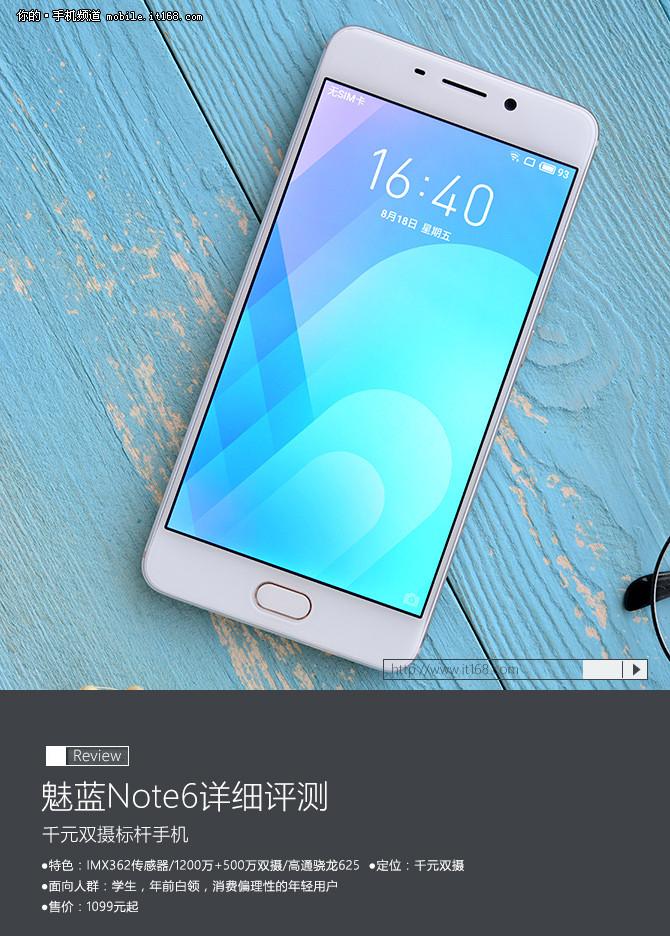 魅蓝Note6评测