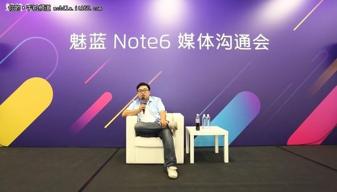 魅蓝Note6媒体沟通会速记
