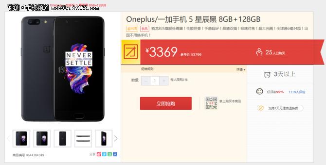 1号店促销 8GB一加手机5仅3369元