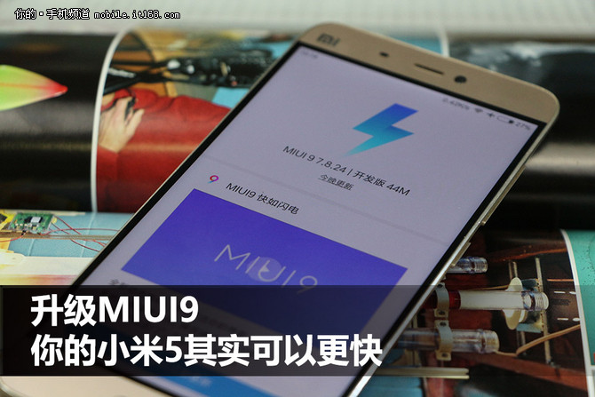 MIUI9对比MIUI8 你的小米5其实可以更快