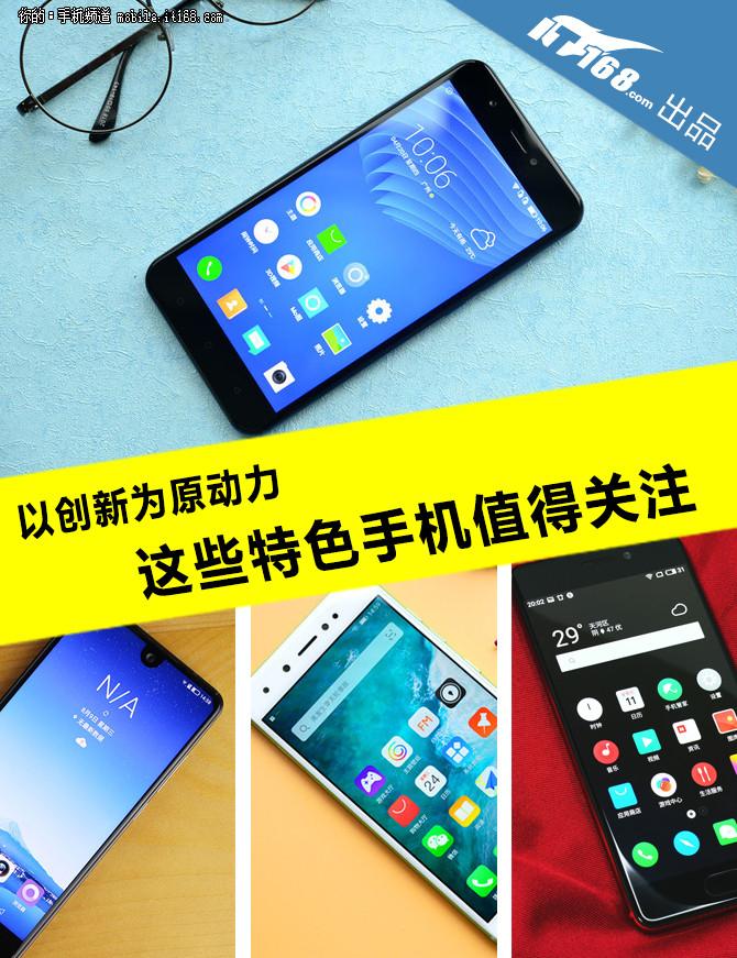 以创新为原动力 这些特色手机值得关注