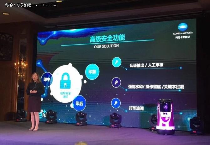 柯尼卡美能达数字化整合方案巡展北京站